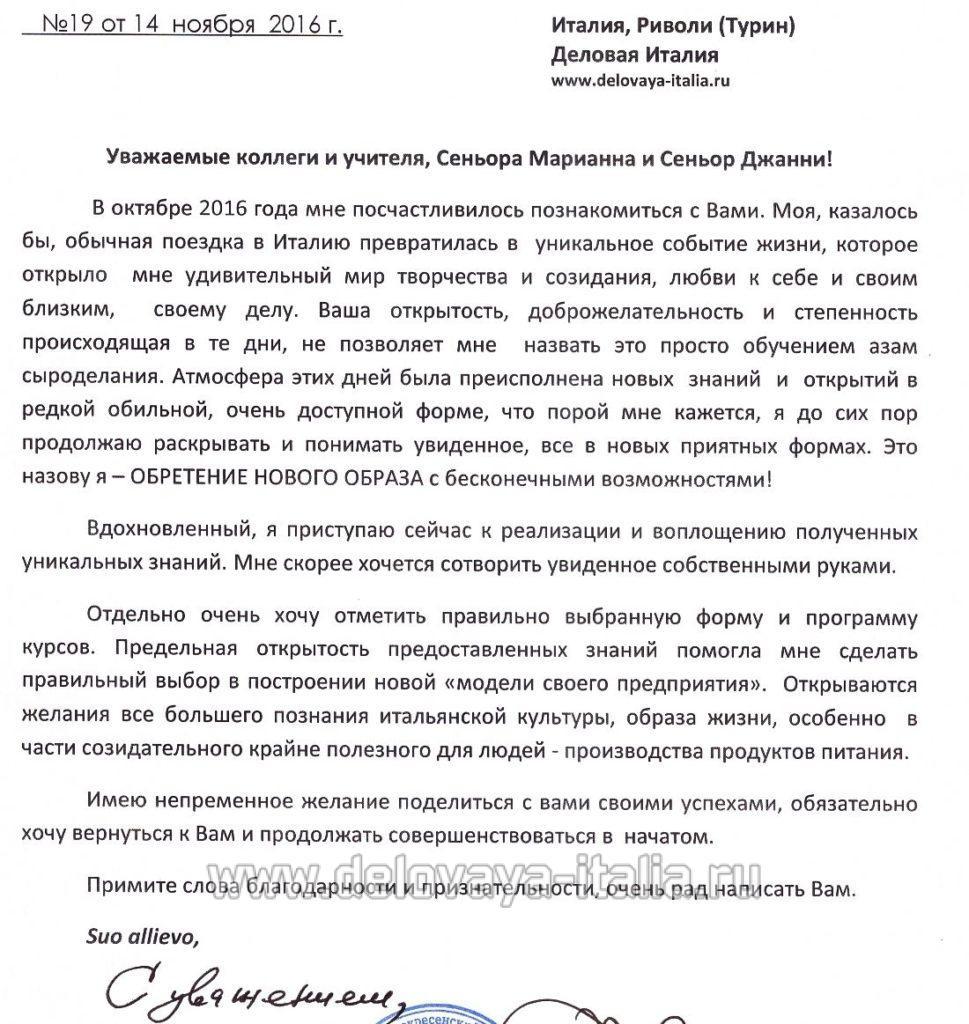 Директор ООО...Московский регион...Константин..
