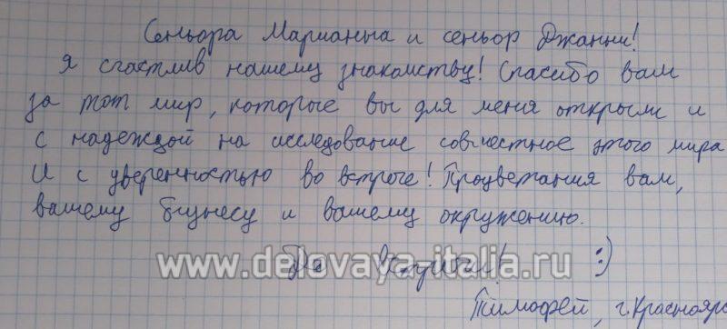 Отзыв Тимофей Красноярск