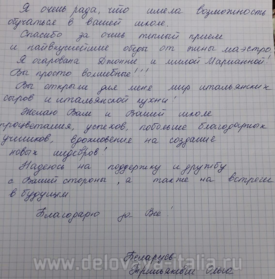 Ольга Третьякович Беларусь