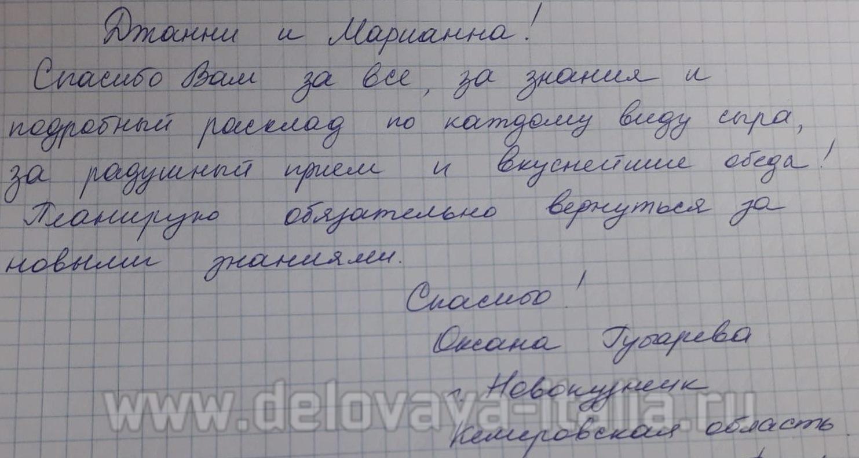 Оксана Губарева из Новокузнецка