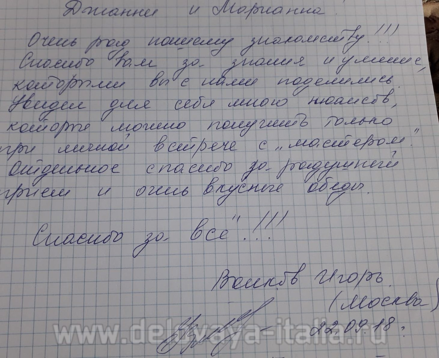 Игорь Волков из Москвы