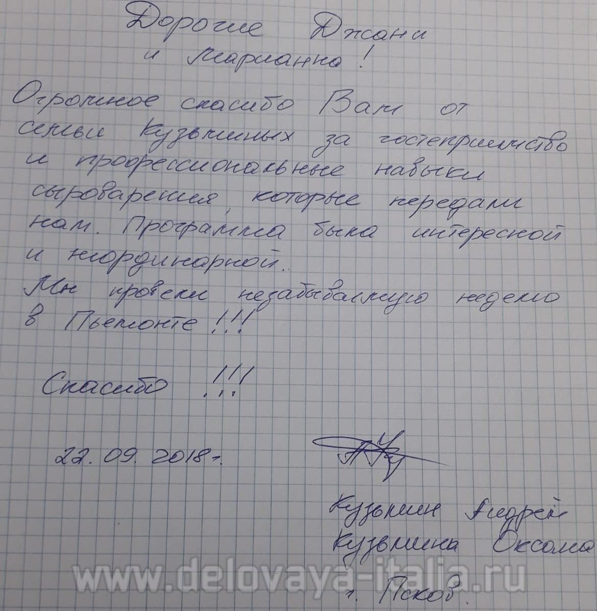 Семья Кузьминых из Пскова