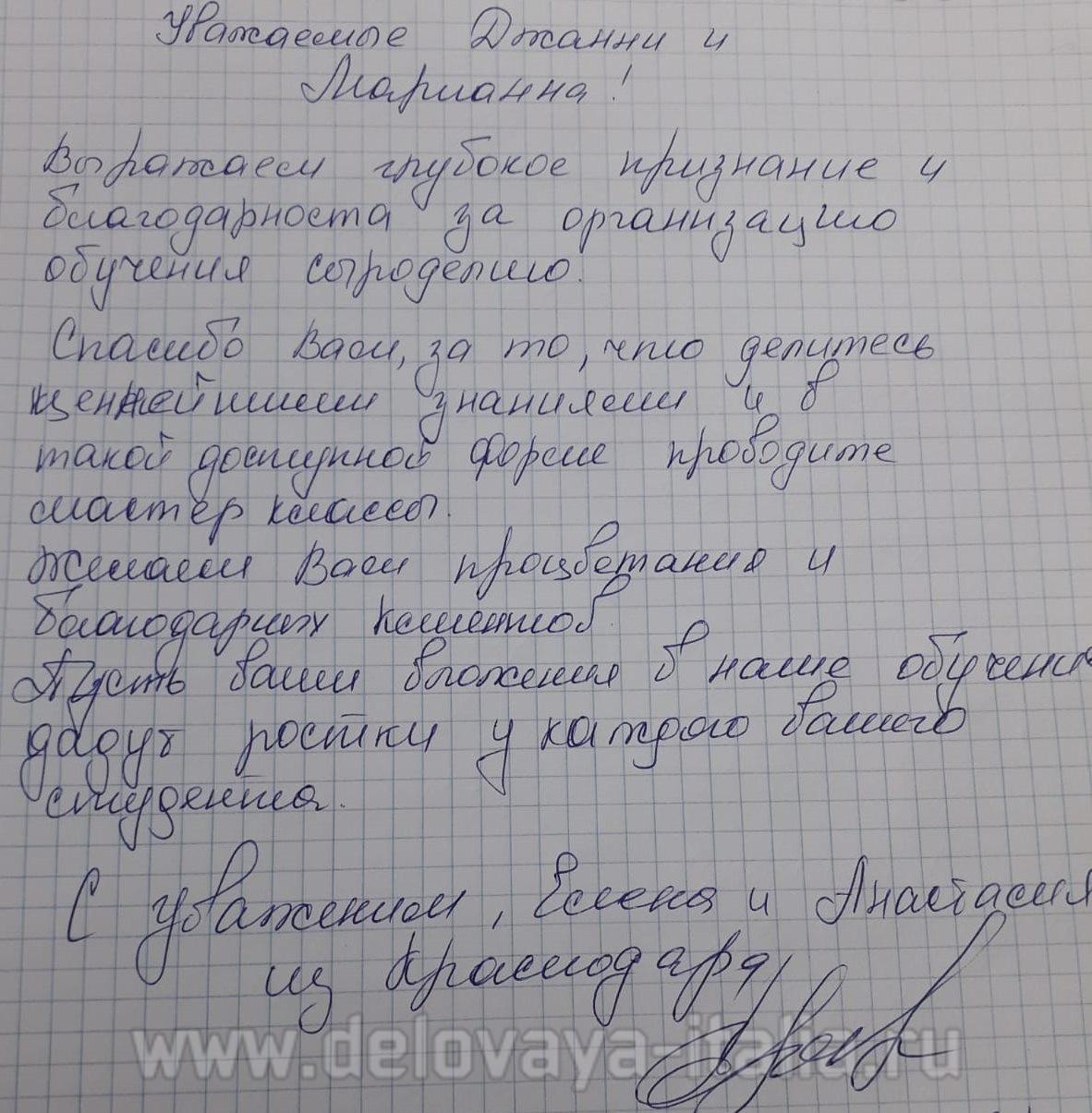 Елена и Анастасия из Краснодара