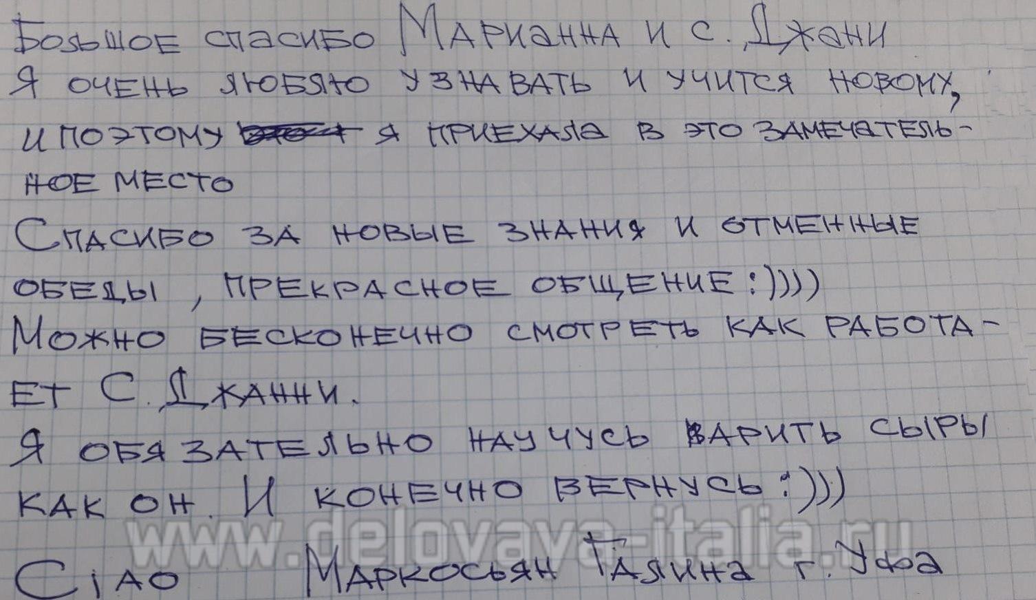 Галина из Уфы