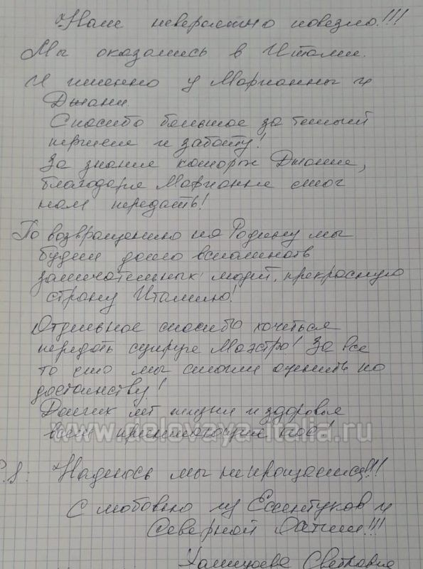 Светлана,Есентуки