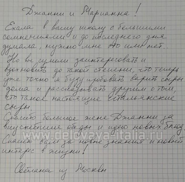 Светлана,Москва