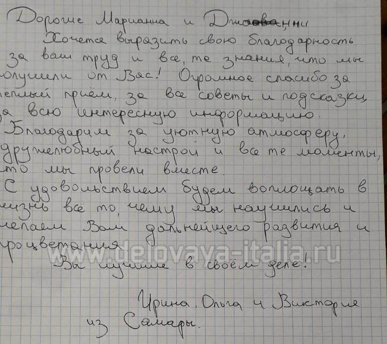 Ирина,Ольга,Виктория - Самара