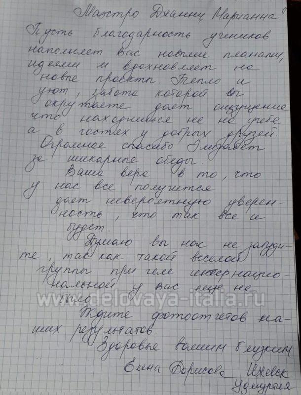 Елена,Ижевск