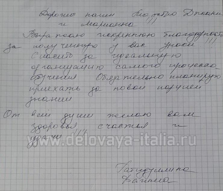 Фагима,Татарстан